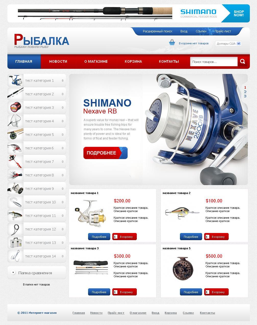 ссылки на сайты о рыбалке